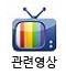 관련영상_수정본2
