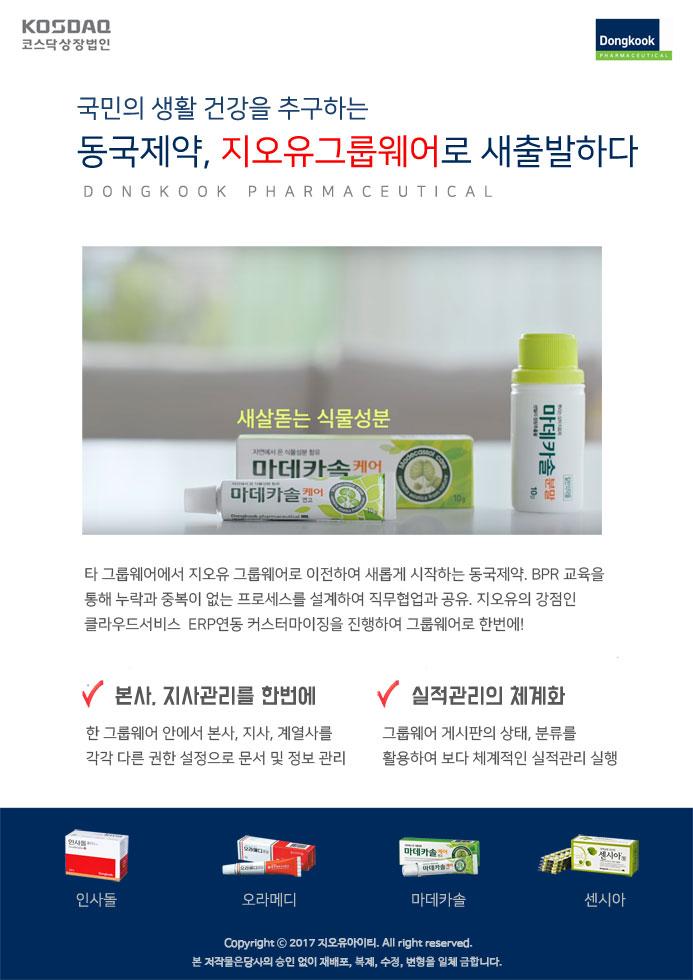 동국제약-기업성공사례(최종)
