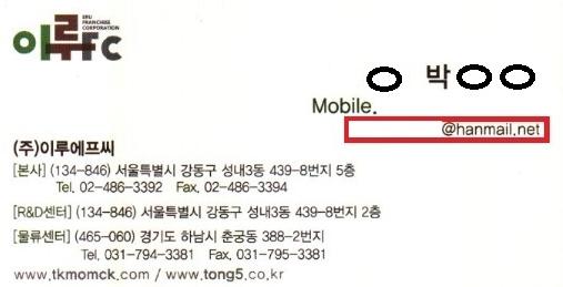 [지오유 그룹웨어]이루에프씨 PT4
