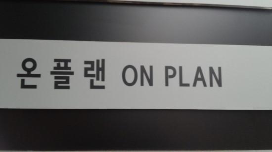 [지오유 그룹웨어] 온플랜 PT2