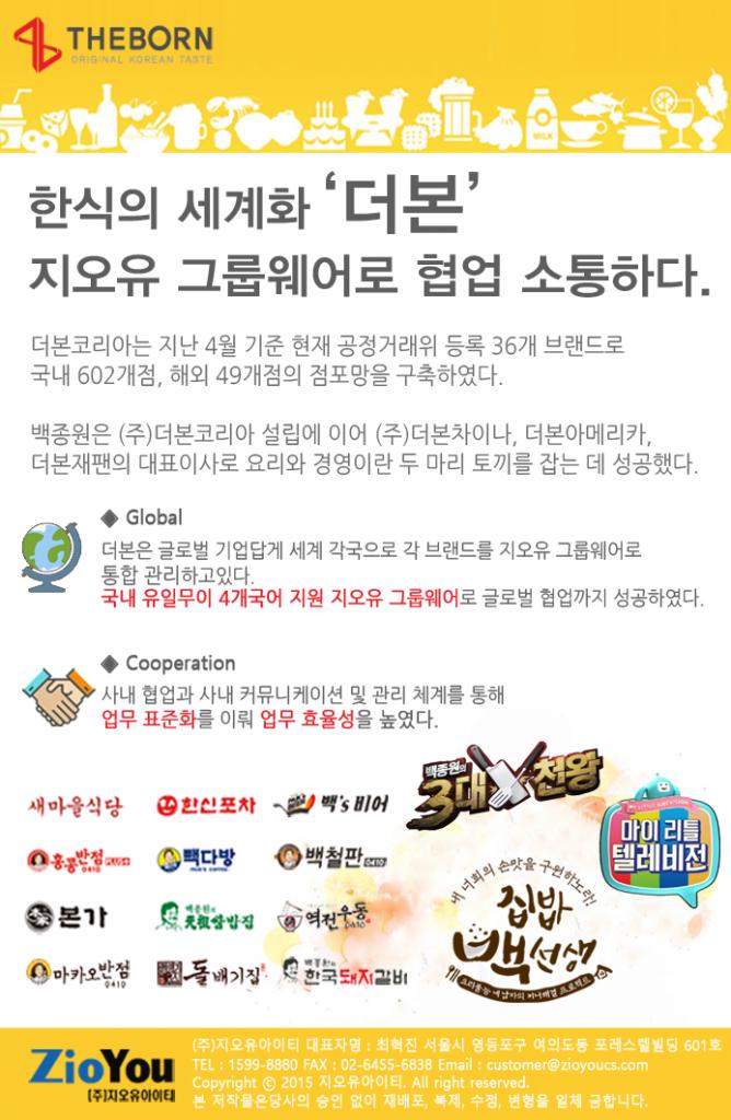 (15.12.05)더본코리아_수정본