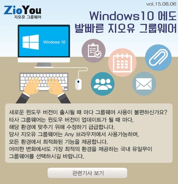 Windows10에도 발빠른 지오유 그룹웨어