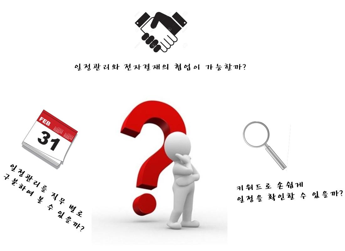 지오유_그룹웨어_일정관리