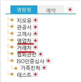 지오유_그룹웨어_목록