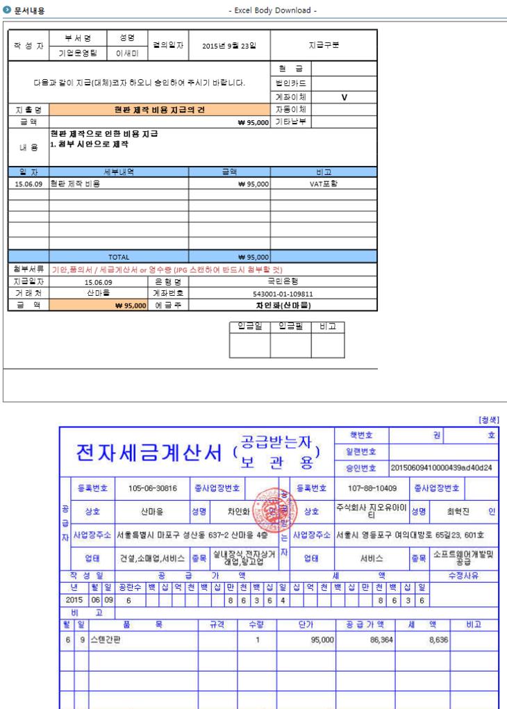 한큐한신익스프레스코리아 PT방문 지오유 그룹웨어 전자결재5