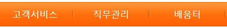 [지오유그룹웨어] 리팩2