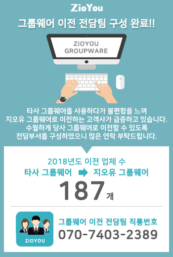 groupware_move_popup_2